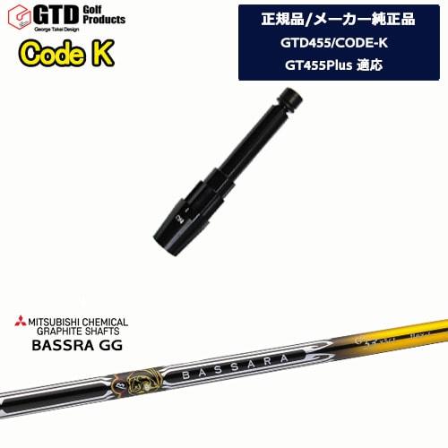 GTD455/CODE-K専用スリーブ付シャフト/メーカー純正/BASSARA_GG/バサラ_ガーゴイル/George_Takei_Design/三菱ケミカル/OVDオリジナル/代引きNG【05P18Jun16】