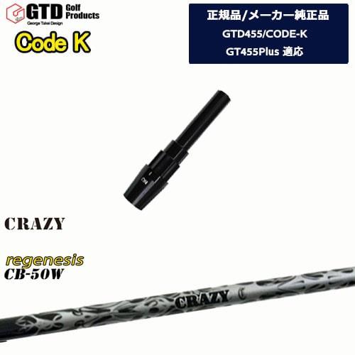 GTD455/CODE-K専用スリーブ付シャフト/メーカー純正/REGENESIS CB-50(W)/リジェネシス/George_Takei_Design/CRAZY/クレイジー/OVDオリジナル/代引きNG【05P18Jun16】