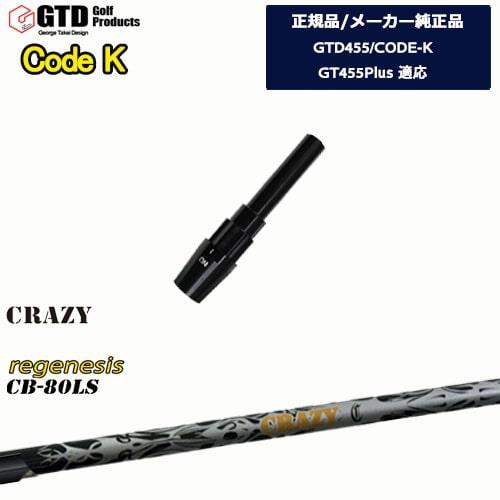 GTD455/CODE-K専用スリーブ付シャフト/メーカー純正/REGENESIS CB-80LS/リジェネシス/George_Takei_Design/CRAZY/クレイジー/OVDオリジナル/代引きNG【05P18Jun16】