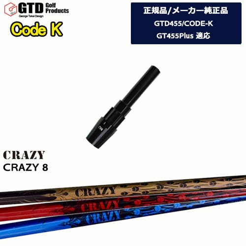 GTD455/CODE-K専用スリーブ付シャフト/メーカー純正/CRAZY_CRAZY8/George_Takei_Design/CRAZY/クレイジー/OVDオリジナル/代引きNG【05P18Jun16】