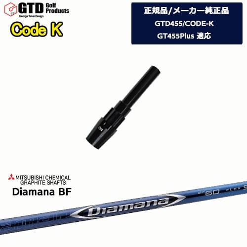 GTD455/CODE-K専用スリーブ付シャフト/メーカー純正/Diamana_BF/ディアマナ_BF/George_Takei_Design/三菱ケミカル/OVDオリジナル/代引きNG【05P18Jun16】