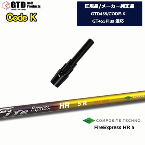 GTD455/CODE-K専用スリーブ付シャフト/メーカー純正/FireExpress_HR5/エイチアール5/George_Takei_Design/コンポジットテクノ/OVDオリジナル/代引きNG【05P18Jun16】