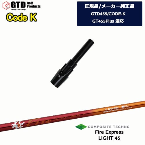 GTD455/CODE-K専用スリーブ付シャフト/Fire_Express_LIGHT_45/ファイアーエクスプレス_ライト_45/George_Takei_Design/コンポジットテクノ/OVDオリジナル/代引きNG【05P18Jun16】