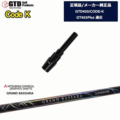 GTD455/CODE-K専用スリーブ付シャフト/メーカー純正/GRAND_BASSARA/グランド_バサラ/George_Takei_Design/三菱ケミカル/OVDオリジナル/代引きNG【05P18Jun16】