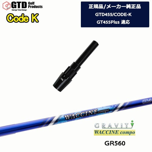 GTD455/CODE-K専用スリーブ付シャフト/メーカー純正/ワクチンコンポ_GR-560/George_Takei_Design/GRAVITY/OVDオリジナル/代引きNG/【05P18Jun16】