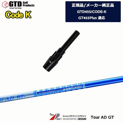 GTD455/CODE-K専用スリーブ付シャフト/メーカー純正/Tour_AD_GT/ツアーAD_GT/George_Takei_Design/グラファイトデザイン/OVDオリジナル/代引きNG【05P18Jun16】