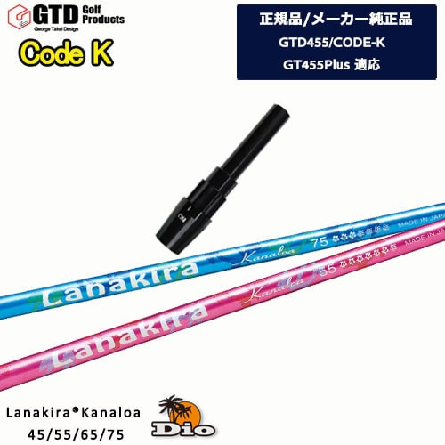 GTD455/CODE-K専用スリーブ付シャフト/メーカー純正/Lanakira_Kanaloa45/55/65/75/George_Takei_Design/Dio/ディーオ/OVDオリジナル/代引きNG【05P18Jun16】