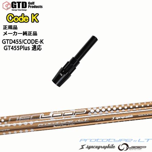 GTD455/CODE-K専用スリーブ付シャフト/メーカー純正/ループ/プロトタイプLT/シンカグラファイト/George_Takei_Design/OVDオリジナル/代引きNG【05P18Jun16】