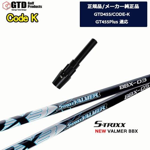 GTD455/CODE-K専用スリーブ付シャフト/メーカー純正/NEW_VALMER_BBX/バルマー/George_Takei_Design/S-TRIXX/エストリックス/OVDオリジナル/代引きNG【05P18Jun16】