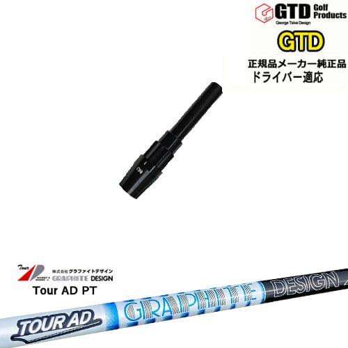 GTD455/CODE-K専用スリーブ付シャフト/メーカー純正/Tour_AD_PT/ツアーAD_PT/George_Takei_Design/グラファイトデザイン/OVDオリジナル/代引きNG【05P18Jun16】