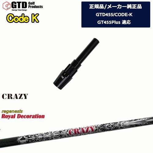 GTD455/CODE-K専用スリーブ付シャフト/REGENESIS_Royal_Decoration/リジェネシス/George_Takei_Design/CRAZY/クレイジー/OVDオリジナル/代引きNG【05P18Jun16】