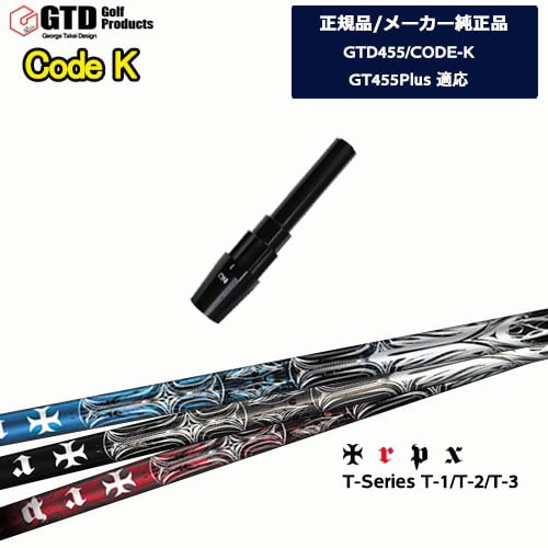 GTD455/CODE-K専用スリーブ付シャフト/メーカー純正/T-Series/ティーシリーズ1_2_3/George_Takei_Design/TRPX/トリプルエックス/OVDオリジナル/代引きNG【05P18Jun16】