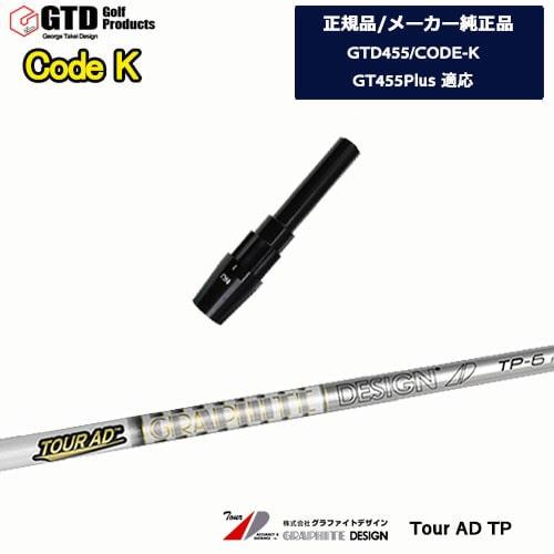 GTD455/CODE-K専用スリーブ付シャフト/メーカー純正/Tour_AD_TP/ツアーAD_TP/George_Takei_Design/グラファイトデザイン/OVDオリジナル/代引きNG【05P18Jun16】