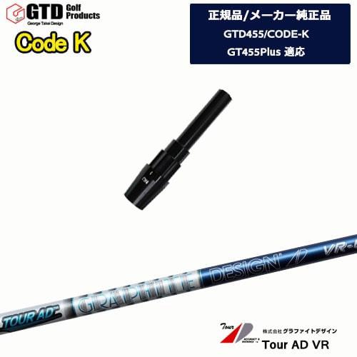 GTD455/CODE-K専用スリーブ付シャフト/メーカー純正/Tour_AD_VR/ツアーAD_VR/George_Takei_Design/グラファイトデザイン/OVDオリジナル【05P18Jun16】