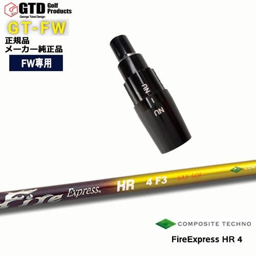 GTFW(GTDフェアウェイウッド)専用スリーブ付シャフト/FireExpress_HR4/エイチアール4/George_Takei_Design/コンポジットテクノ/OVDオリジナル/代引NG【05P18Jun16】