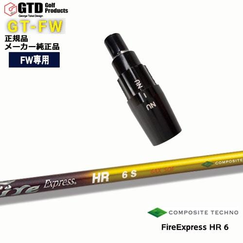 GTFW(GTDフェアウェイウッド)専用スリーブ付シャフト/FireExpress_HR6/エイチアール6/George_Takei_Design/コンポジットテクノ/OVDオリジナル/代引NG【05P18Jun16】