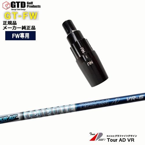 GTFW(GTDフェアウェイウッド)専用スリーブ付シャフト/Tour_AD_VR/ツアーAD_VR/George_Takei_Design/グラファイトデザイン/OVDオリジナル/代引NG【05P18Jun16】