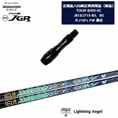 J715/J815用スリーブ付/US純正/Lightning_Angel/ライトニングエンジェル/BRIDGESTONE/ブリヂストン/CRIME_OF_ANGEL/OVDオリジナル【05P18Jun16】