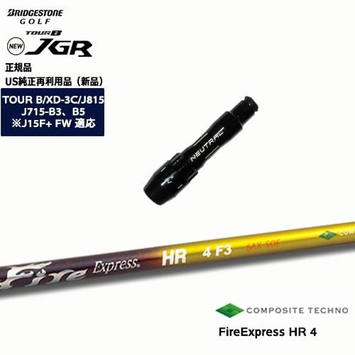 J715/J815用スリーブ付/US純正/FireExpress_HR4/エイチアール4/BRIDGESTONE/ブリヂストン/コンポジットテクノ/OVDオリジナル【05P18Jun16】