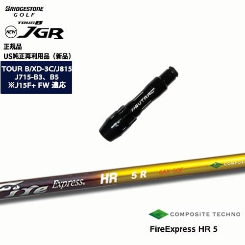 J715/J815用スリーブ付/US純正/FireExpress_HR5/エイチアール5/BRIDGESTONE/ブリヂストン/コンポジットテクノ/OVDオリジナル【05P18Jun16】