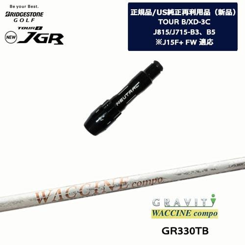 J715/J815用スリーブ付/US純正/ワクチンコンポ_GR-330tb/BRIDGESTONE/ブリヂストン/GRAVITY/OVDオリジナル【05P18Jun16】
