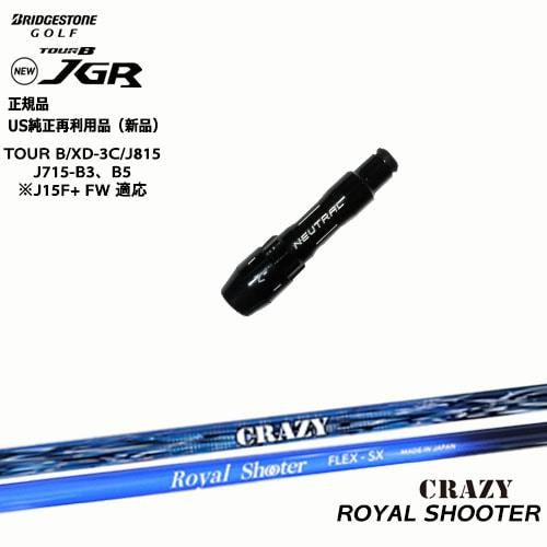 J715/J815用スリーブ付/US純正/ROYAL_SHOOTER/ロイヤルシューター/CRAZY/クレイジー/BRIDGESTONE/ブリヂストン/OVDオリジナル/代引きNG【05P18Jun16】