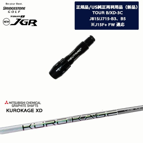 J715/J815用スリーブ付/US純正/KUROKAGE_XD/クロカゲ_XD/BRIDGESTONE/ブリヂストン/三菱ケミカル/OVDオリジナル【05P18Jun16】