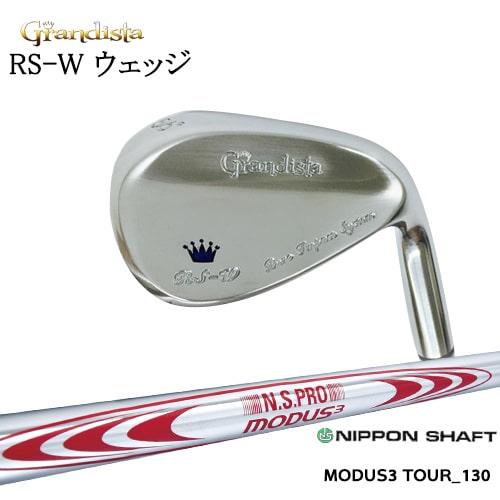 Grandista (グランディスタ) RS-W_ウェッジ/N.S.PRO_MODUS3_TOUR_130/日本シャフト/OVDカスタムクラブ/代引NG【05P26Mar16】