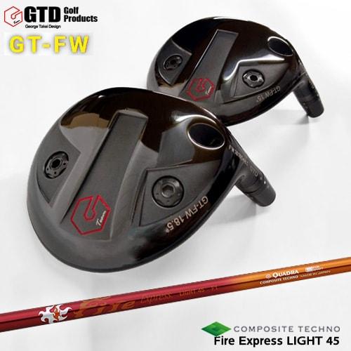 GTD_GT-FW/フェアウェイウッド/George_Takei_Design/Fire_Express_LIGHT_45/ファイアーエクスプレス/コンポジットテクノ/QUADRA/OVDカスタムクラブ【05P26Mar16】