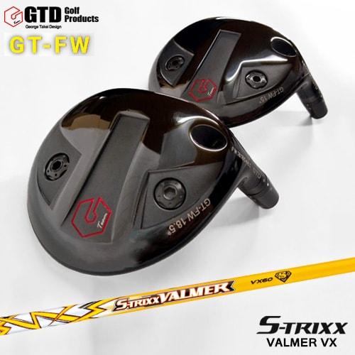 GTD_GT-FW/フェアウェイウッド/George_Takei_Design/S-TRIXX_VALMER_VX/バルマー/S-TRIXX/エストリックス/OVDカスタムクラブ【05P26Mar16】