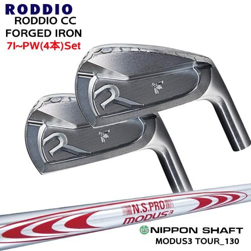 RODDIO_CC_FORGED_IRON/アイアン4本セット(7I~PW)/N.S.PRO_MODUS3_TOUR_130/日本シャフト/OVDカスタム/代引NG【05P26Mar16】
