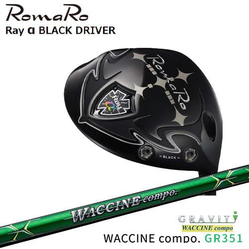 RomaRo/ロマロ/Ray_α(アルファ)BLACK_DRIVER/ドライバー/GR351/ワクチンコンポ/GRAVITY/カスタムクラブ/代引NG