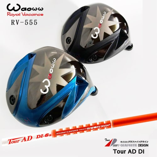 史上一番安い RV-555ドライバー/Waoww/ワオ/TourAD_DI/ツアーAD_DI/グラファイトデザイン/OVDカスタムクラブ/代引NG【05P26Mar16】, ゴンチャロフ:10e68b9d --- konecti.dominiotemporario.com