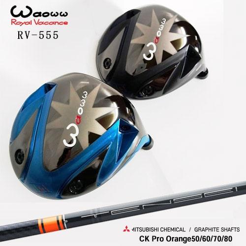 RV-555ドライバー/Waoww/ワオ/TENSEI_CK_Pro_Orange/三菱ケミカル/OVDカスタムクラブ/代引NG【05P26Mar16】