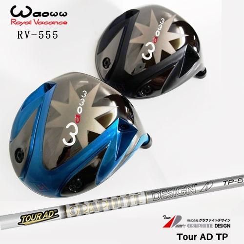 最新のデザイン RV-555ドライバー/Waoww/ワオ/TourAD_TP/ツアーAD_TP/グラファイトデザイン/OVDカスタムクラブ/代引NG【05P26Mar16】, ブティック ナトゥーラ:ac3a2bb6 --- canoncity.azurewebsites.net