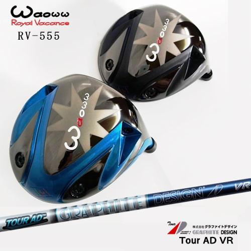 RV-555ドライバー/Waoww/ワオ/Tour_AD_VR/ツアーAD_VR/グラファイトデザイン/OVDカスタムクラブ/代引NG【05P26Mar16】