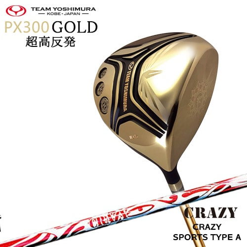 PX300_DRIVER/超高反発GOLD_IP仕上げ/TEAM_YOSHIMURA/CRAZY_SPORTS_TYPE_A/CRAZY/クレイジー/OVDカスタムクラブ【05P26Mar16】