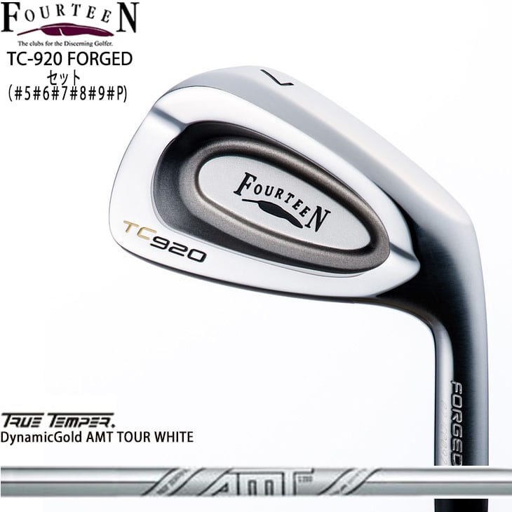 FOURTEEN/フォーティーン/TC-920-FORGED/アイアン/6本セット/#5#6#7#8#9#P/Dyanamic_Gold_AMT_TOUR_WHITE/TRUE_TEMPER/特注【05P18Jun16】
