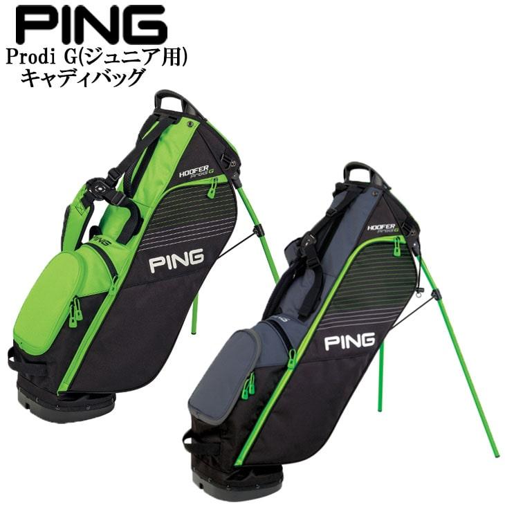 ピン/PING/PRODI_G/キャディバッグ/CaddieBag/ジュニア/8型/口枠4分割【05P18Jun16】
