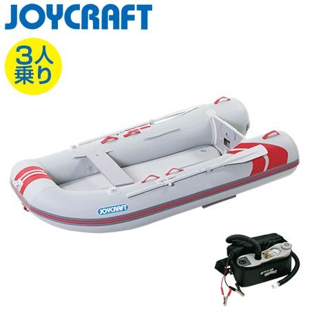ゴムボート 3人乗り ジョイクラフト レッドキャップ265(電動ポンプ付)