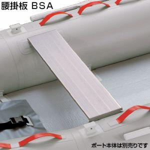JOYCRAFTBOATパーツ 腰掛板パーツ ジョイクラフト(JOYCRAFT) ゴムボート オプションパーツ アルミ腰掛板 BSA-100