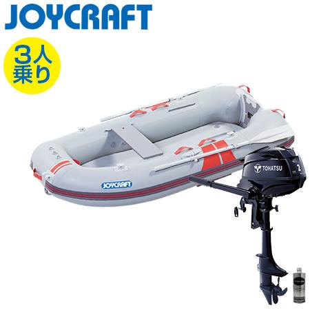 ゴムボート3人乗り 船外機セット ジョイクラフト ワンダーマグ250(超高圧電動ポンプ無)+トーハツ2馬力4ストローク船外機