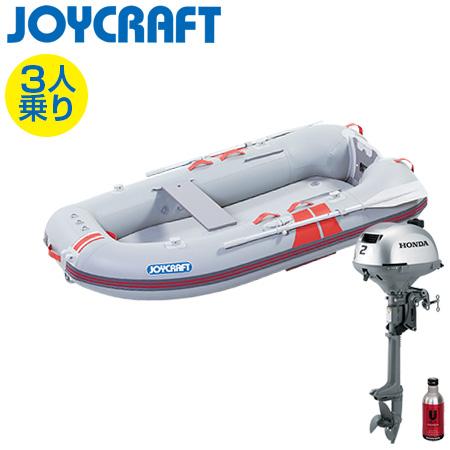 ゴムボート3人乗り 船外機セット ジョイクラフト ワンダーマグ250(超高圧電動ポンプ無)+ホンダ2馬力4ストローク船外機