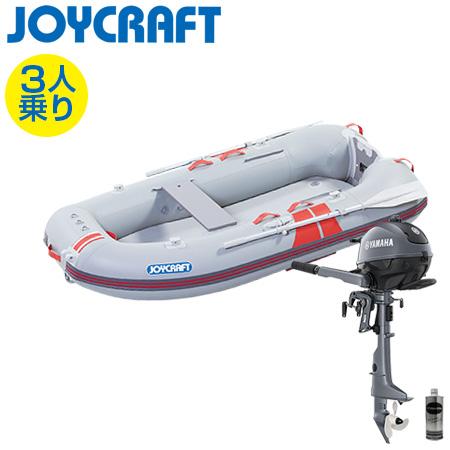 ゴムボート3人乗り 船外機セット ジョイクラフト ワンダーマグ250(超高圧電動ポンプ無)+ヤマハ2馬力4ストローク船外機