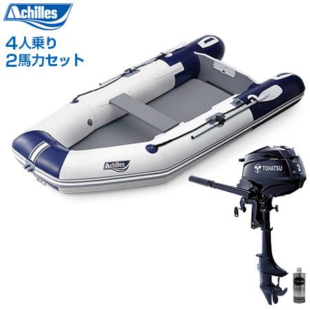 ゴムボート 4人乗り アキレスボート LF-297IB エアフロアモデル(予備検査無)+トーハツ2馬力4ストローク船外機(船外機オイルサービス)
