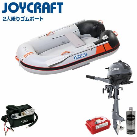 ジョイクラフト ワンダーマグ205+ヤマハ2馬力船外機セット(超高圧電動ポンプ付) ゴーデンウィーク試乗会セール