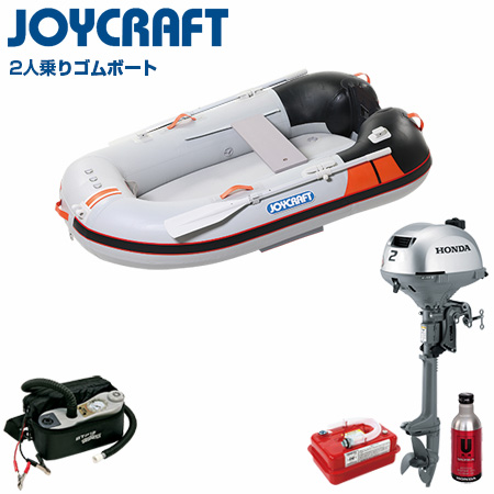 ジョイクラフト ワンダーマグ205+ホンダ2馬力船外機セット(超高圧電動ポンプ付) ゴーデンウィーク試乗会セール