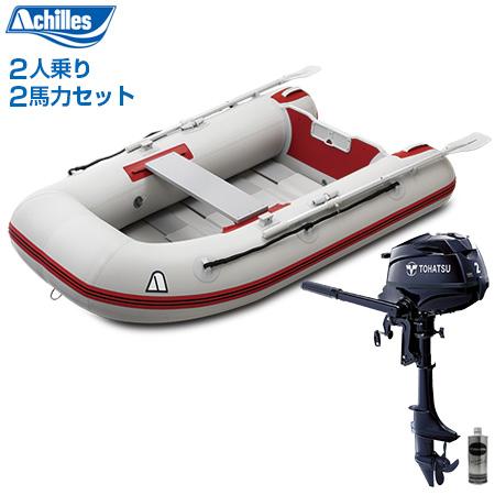 ゴムボート 2人乗り アキレスボート PVL-220RU ロールアップフロアモデル(予備検査無)+トーハツ2馬力4ストローク船外機セット