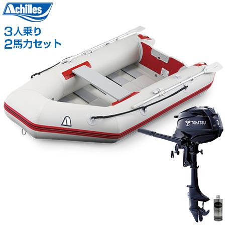 ゴムボート 3人乗り アキレスボート PVL-270RU ロールアップフロアモデル(予備検査無)+トーハツ2馬力4ストローク船外機セット