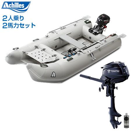 ゴムボート 2人乗り アキレスボート HRB-280RU ロールアップフロアモデル(予備検査無)+トーハツ2馬力4ストローク船外機セット